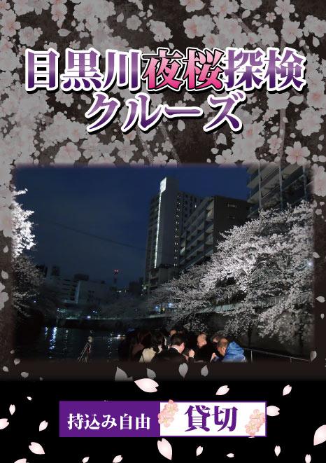 目黒川お花見クルーズ