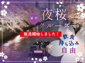 目黒川<貸切>夜桜クルーズ