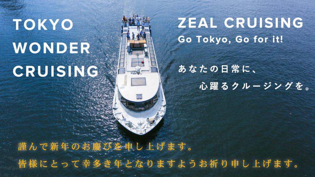 謹賀新年 ジールクルージング 東京湾クルーズ